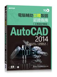 TQC+ 電腦輔助立體製圖認證指南 AutoCAD 2014-cover