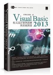 Visual Basic 2013 程式設計實例演練與系統開發-cover