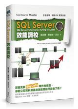 SQL Server 效能調校-cover