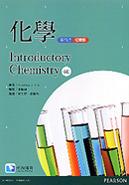 化學, 4/e(精華版)(Tro: Introductory Chemistry, 4/e)-cover