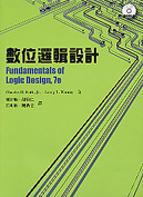 數位邏輯設計 (Roth: Fundamentals of Logic Design, 7/e)-cover