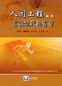 人因工程實驗設計與實習, 2/e-cover