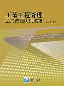 工業工程管理: 企業流程與供應鏈-cover