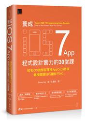 養成 iOS 7 App 程式設計實力的 30 堂課:知名 iOS 教學部落格 AppCoda 作家親授關鍵技巧讓你不 NG (Learn iOS 7 Programming from Scratch)-cover