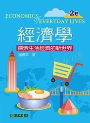 經濟學:探索生活經濟的新世界, 2/e-cover