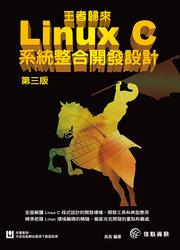 王者歸來-Linux C 系統整合開發設計, 3/e-cover