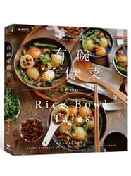 有碗家傳菜-預約一整年的幸福,60 道牽絆記憶的好滋味(中英對照)-cover