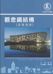 觀念鋼結構(系統剖析), 2/e-cover