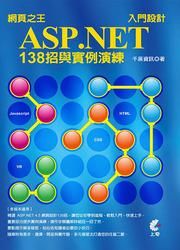 網頁之王 ASP.NET 入門設計 138 招與實例演練-cover