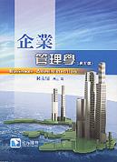 企業管理學, 5/e-cover