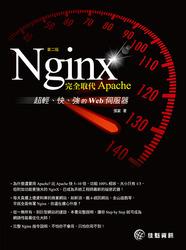 Nginx-完全取代 Apache,超輕、快、強的 Web 伺服器, 2/e-cover