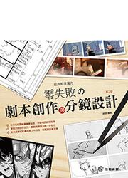 經典動漫魔力─零失敗的劇本創作與分鏡設計, 2/e-cover