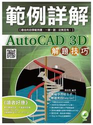AutoCAD 3D 解題技巧 範例詳解-cover
