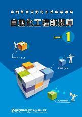 自動化工程師題庫 Level 1, 3/e