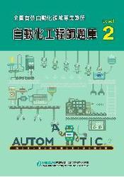 自動化工程師題庫 Level 2, 3/e-cover