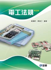 電工法規, 5/e-cover