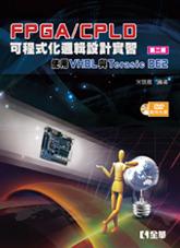 FPGA/CPLD 可程式化邏輯設計實習:使用 VHDL 與 Terasic DE2, 2/e-cover