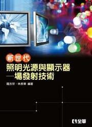新世代照明光源與顯示器-場發射技術-cover