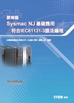 歐姆龍 Sysmac NJ 基礎應用─符合 IEC61131-3 語法編程-cover