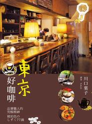 東京好咖啡:品嚐職人的究極精神-cover