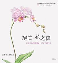 絕美.花之繪:色鉛筆的優雅描畫 × 花卉彩繪技法-cover