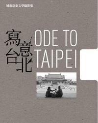 寫意台北:城市意象文學攝影集-cover
