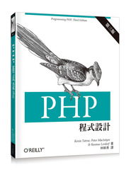 PHP 程式設計, 3/e (Programming PHP, 3/e)-cover