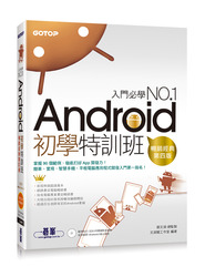 Android 初學特訓班, 4/e (超人氣暢銷改版,適用 Android 4.X~2.X,附影音教學)-cover