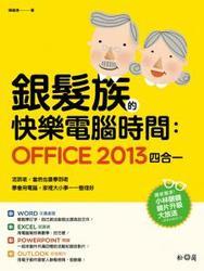 銀髮族的快樂電腦時間:Office 2013 四合一-cover