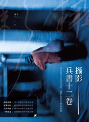 攝影.兵書十二卷-cover