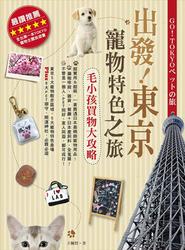 出發!東京寵物特色之旅:毛小孩買物大攻略-cover