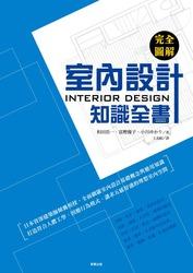 完全圖解 室內設計知識全書-cover