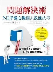 問題解決術:NLP 微心機個人改進技巧-cover