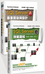 SQL Server 效能調校 + SQL Server 2012 專業開發與設計(雙書合購)-cover