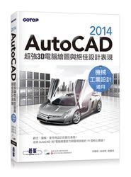 AutoCAD 2014 超強 3D 電腦繪圖與絕佳設計表現 (機械/工業設計適用)-cover