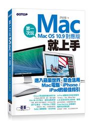 第一次玩 Mac 就上手 (Mac OS 10.9 對應版)-cover
