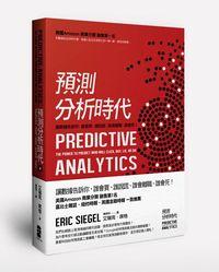 預測分析時代:讓數據告訴你,誰會買、誰說謊、誰會離職、誰會死!(Predictive Analytics: The Power to Predict Who Will Click, Buy, Lie, or Die)-cover