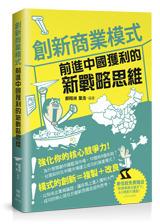 創新商業模式:前進中國獲利的新戰略思維-cover