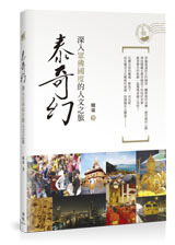 泰奇幻:深入眾佛國度的人文之旅