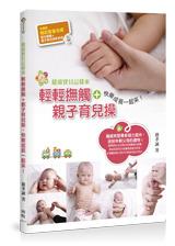 健康寶貝這樣來:輕輕撫觸+親子育兒操,快樂成長一起來!-cover