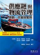 供應鏈與物流管理:規劃、作業與案例-cover