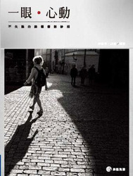 一眼‧心動─不失誤的終極攝影妙招 (一瞬‧怦然─攝影不失誤的 130 終極秘招)-cover