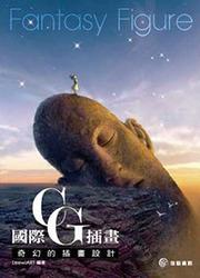 國際 CG 插畫─奇幻的插畫設計 (插畫─國際 CG 藝術家的奇幻世界)-cover