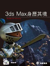 3ds Max 身歷其境-cover