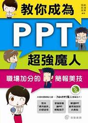 教你成為 PPT 超強魔人─職場加分的簡報美技 (超厲害 PPT ─為職場加分的簡報製作密技)-cover