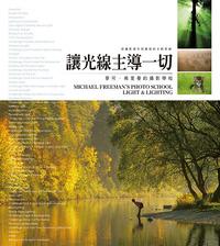 讓光線主導一切:麥可‧弗里曼的攝影學校 (Michael Freeman's Photo School Light & Lighting)-cover
