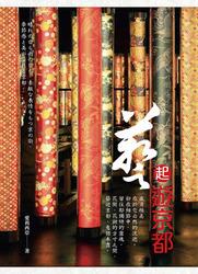 藝起遊京都-cover
