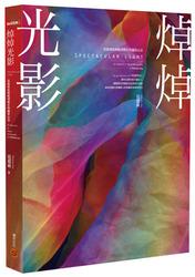 焯焯光影:范毅舜從傳統到數位的攝影心法-cover