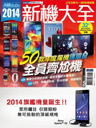 手機 GoGo 評鑑情報誌 2014 新機大全專刊-cover