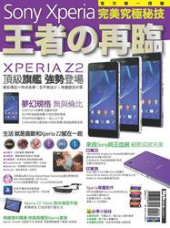 Sony Xperia 王者の再臨:完美究極秘技-cover